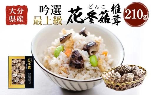 大分県産 吟選 最上級 花どんこ 210g (乾しいたけ)