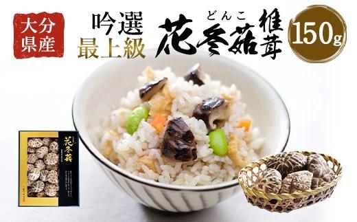大分県産 吟選最上級花どんこ 150g (乾しいたけ)