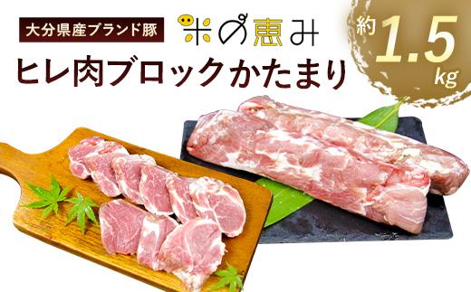 【竹田市限定】大分県産ブランド豚「米の恵み」ヒレ肉ブロック 1.5kg