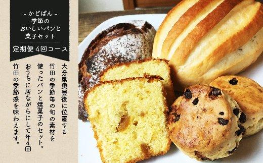 【定期便】季節のパンと焼菓子セット 年4回コース