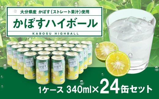 辛口かぼすハイボール 24缶 大分県産カボス使用