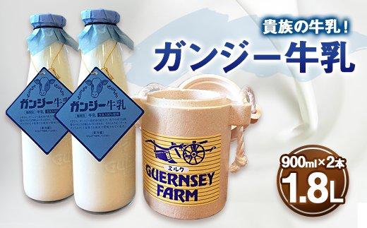 ガンジー牛乳1.8L(900ml×2本)