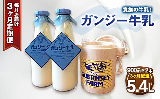 【定期便】ガンジー牛乳900ml 2本×3ヶ月(5.4L)