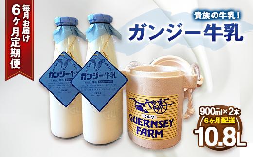 【定期便】ガンジー牛乳900ml 2本×6ヶ月(10.8L)