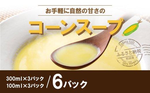 コーンスープの素 6パック