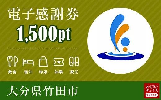 竹田市 電子感謝券 1,500ポイント【会員限定のお礼の品】