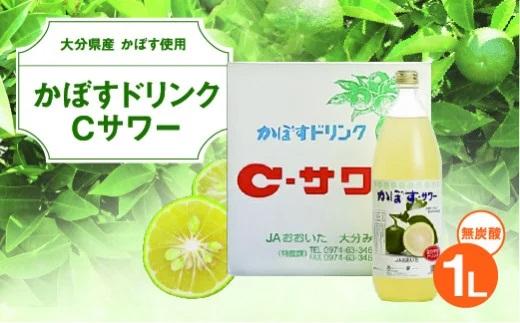 大分県特産かぼす使用 JA大分みどり かぼすドリンクCサワー 1L 瓶
