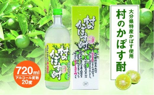 大分県特産かぼす使用 中野酒造 村の果樹園「村のかぼす酎」720ml 瓶