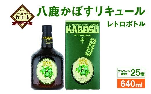 大分県特産かぼす使用 八鹿かぼすリキュール レトロボトル 640ml 瓶