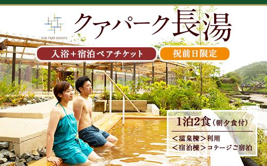 入浴+宿泊ペアチケット(1泊2食)★祝前日限定★