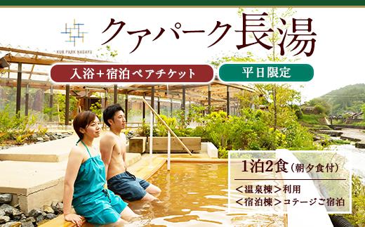 入浴+宿泊ペアチケット(1泊2食)★平日限定★