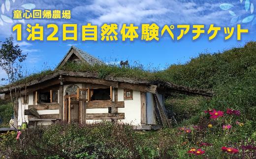 1泊2日自然体験 <ペアチケット>