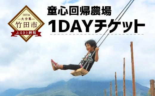 【童心回帰農場】 1日体験チケット