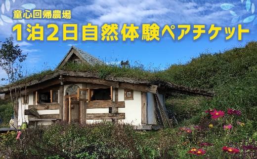 【童心回帰農場】 1泊2日自然体験 <ペアチケット>