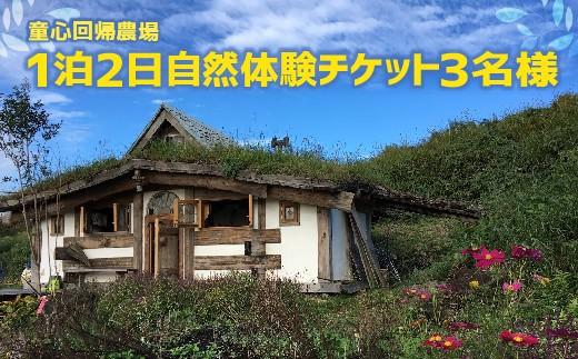 【童心回帰農場】 1泊2日自然体験チケット <3名様>