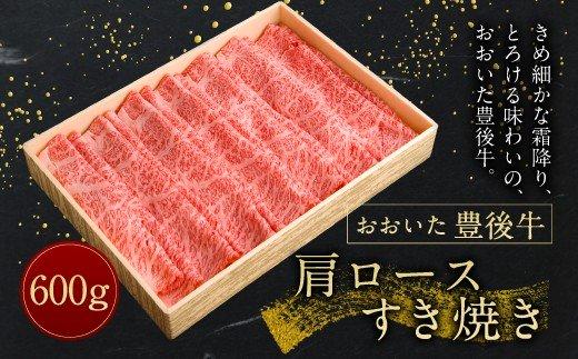 【おおいた豊後牛】 肩ロース すき焼き 600g 冷凍