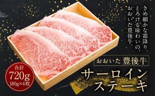 【おおいた豊後牛】 サーロインステーキ 180g×4枚 720g 冷凍
