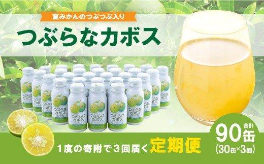 定期便3ヶ月 つぶらなカボス30缶 大分県産カボス使用の大ヒットジュース
