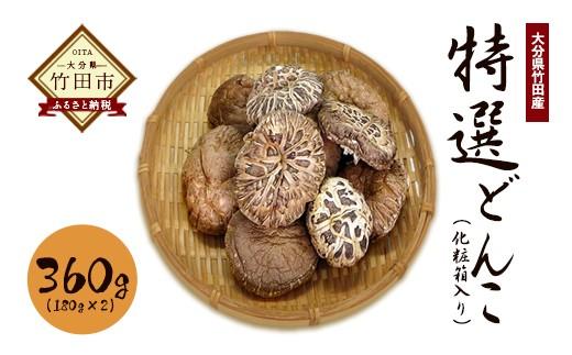 大分県竹田産 乾燥しいたけ 特選どんこ360g(180g化粧箱入×2箱)