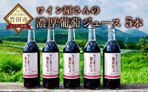 久住ワイナリー ワイン屋さんの濃厚葡萄ジュース 710ml × 5本