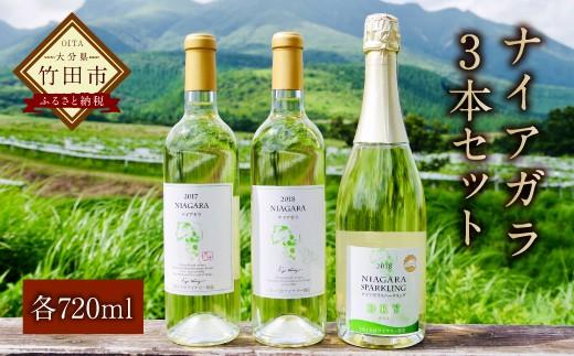 久住ワイナリー ナイアガラ 3本セット 日本ワイン 各720ml