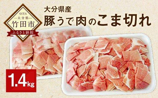 大分県産 豚うで 肉のこま切れ 1.4kg