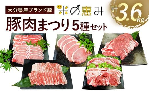 豚肉まつり5種セット 計3.6kg