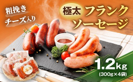 【粗挽き・チーズいり】フランクソーセージ セット 計1.2kg