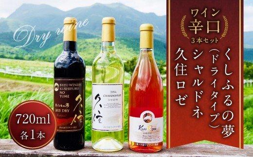久住ワイナリー 辛口 3本セット 日本ワイン 720ml × 3本