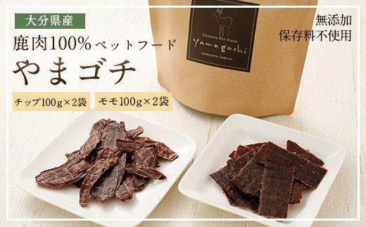 鹿肉100%ペットフード やまゴチ チップ、モモ 100g 各2袋