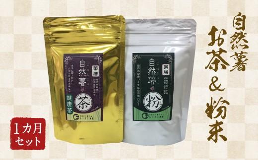 自然薯 100%使用 お茶&粉末 (約1ヶ月セット)