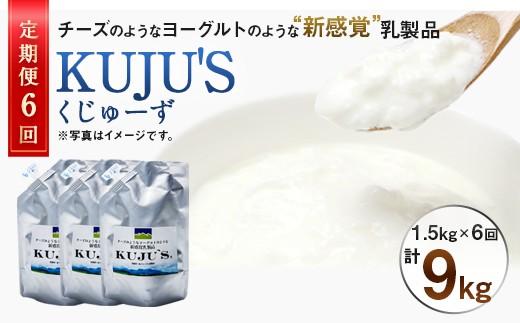 【定期便6回】『 KUJU'S (クジューズ)』 500g × 3パック