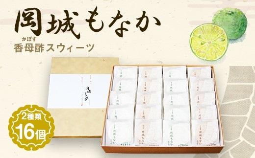 岡城もなか 香母酢(かぼす)スウィーツ 2種16個