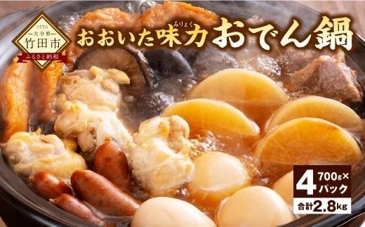 大分県産 おおいた味力(みりょく)おでん鍋 700g × 4パックセット