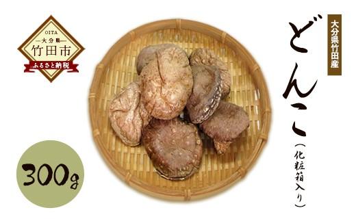 大分県竹田産 乾燥しいたけ どんこ 300g(化粧箱入)干し椎茸