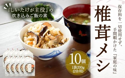 椎茸メシ 2,000g 200g (2合用)×10個