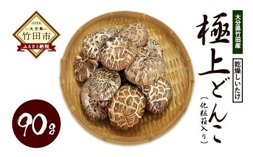 大分県竹田産 乾燥しいたけ 極上どんこ 90g(化粧箱入)干し椎茸