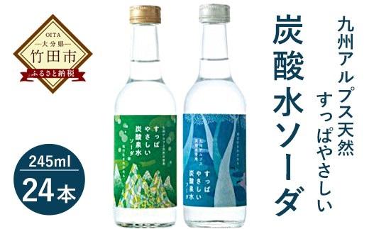 九州アルプス天然 すっぱやさしい『炭酸水ソーダ』245ml 24本