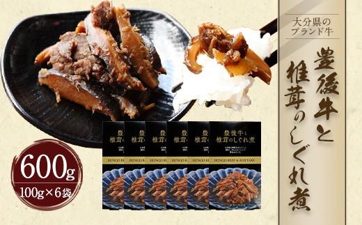 豊後牛と椎茸のしぐれ煮 6個セット 100g×6パック