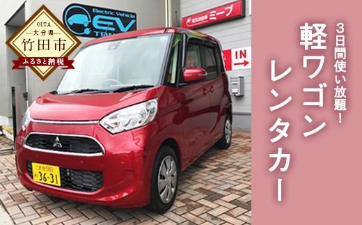 【レンタカー】 今どきの軽ワゴン 3日間