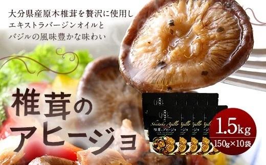 椎茸のアヒージョ 1,500g 150×10パック