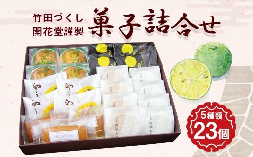 竹田づくし 開花堂謹製 菓子詰合せ 5種 23個