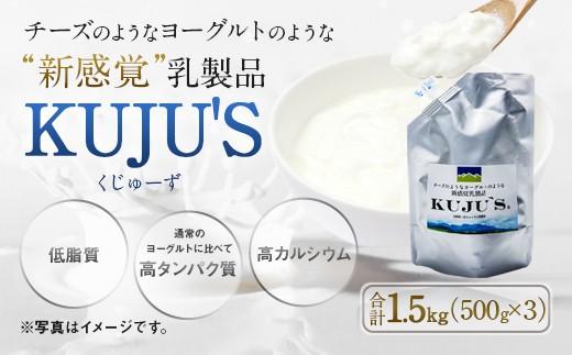 KUJU'S くじゅーず 家庭用パックタイプ 500g×3パック