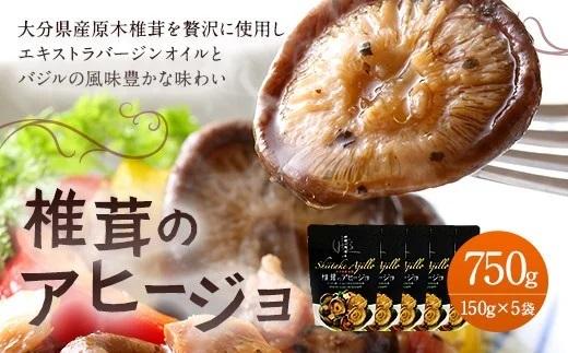 椎茸のアヒージョ 750g 150×5パック
