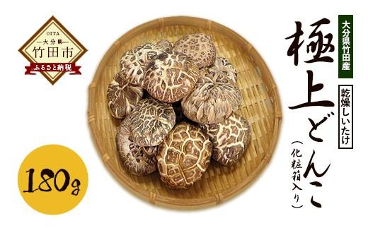 大分県竹田産 乾燥しいたけ 極上どんこ 180g(化粧箱入)干し椎茸
