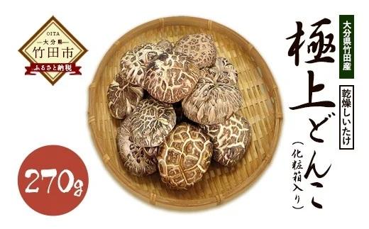 大分県竹田産 乾燥しいたけ 極上どんこ 270g(化粧箱入)干し椎茸