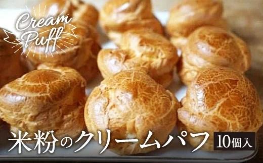 米粉のクリームパフ 65g×10個入 シュークリーム グルテンフリー