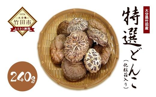 大分県竹田産 乾燥しいたけ 特選どんこ 240g(化粧箱入)干し椎茸