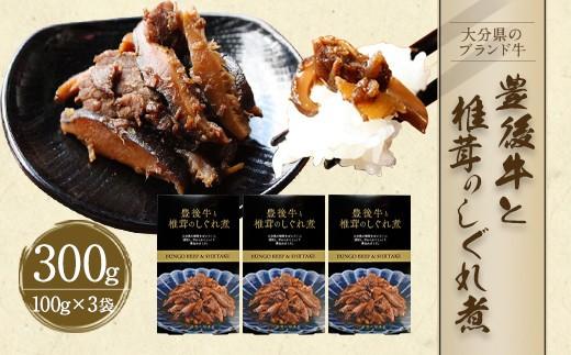 豊後牛と椎茸のしぐれ煮 3個セット 100g×3パック