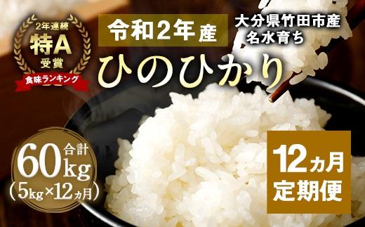 【12ヵ月定期便】 竹田産名水育ち ひのひかり 5kg 2年連続特A受賞